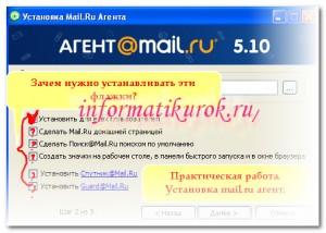 Установка mail.ru агент.