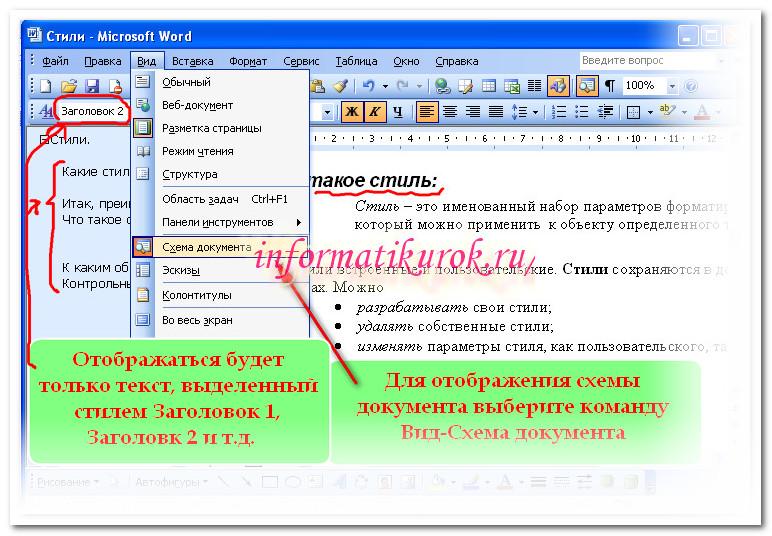 Вид схема документа в ворде