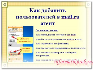 Как добавить пользователя в mail.ru агент