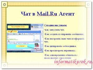 Чат в mail.ru агент
