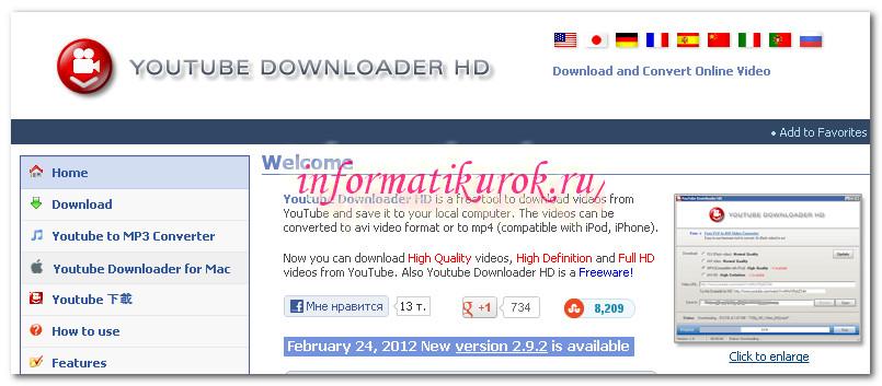 Просмотреть и скачать видео YouTube Downloader HD