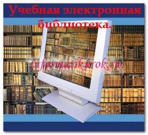 Учебная электронная библиотека.