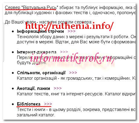 Виртуальная Русь http://ruthenia.info/