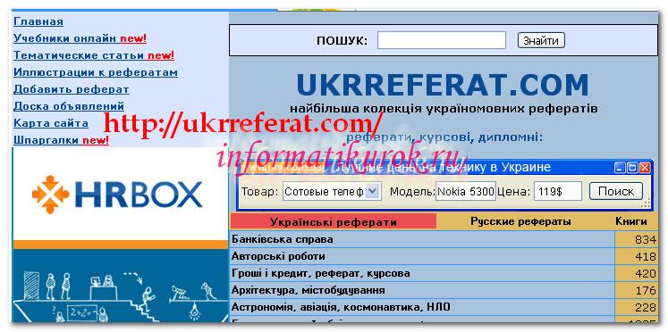 Библиотека рефератов http://ukrreferat.com/