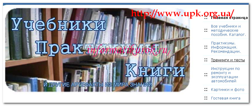 Учебники, практикумы, книги http://www.upk.org.ua/