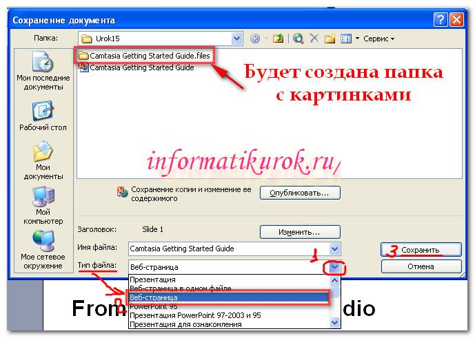 Сохранить презентацию как html-файл