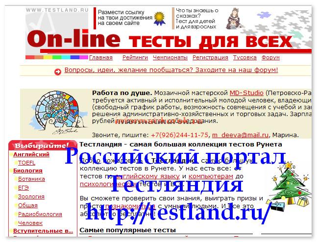 Российский портал Тестляндия