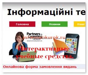 Интерактивные учебные средства.