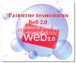 Развитие технологии Веб 2.0