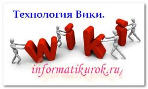 Технология Вики.