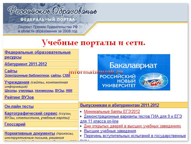 Учебные российские порталы и сети.