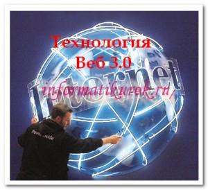 Развитие Интернет технологий. Веб 3.0