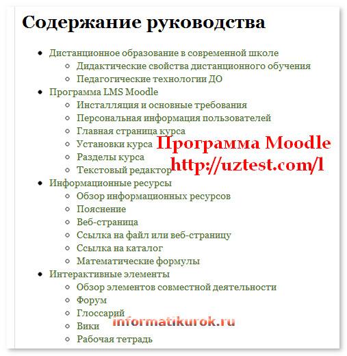 Программа Moodle