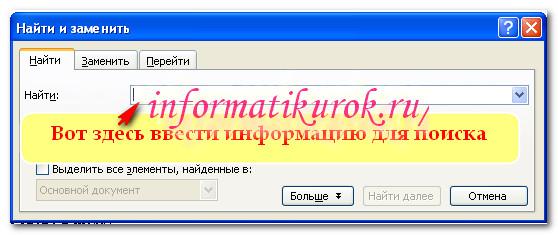 Окно поиска информации в word