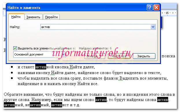 Поиск слова и результат поиска в word