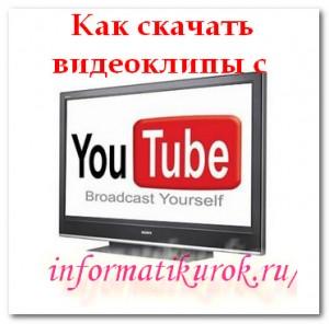 Как скачать видеоклипы с YouTube