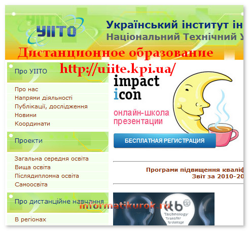 Дистанционное образование Украина
