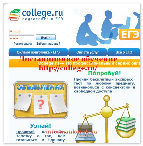 Дистанционное обучение, открытый колледж