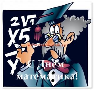 С Днем математика!
