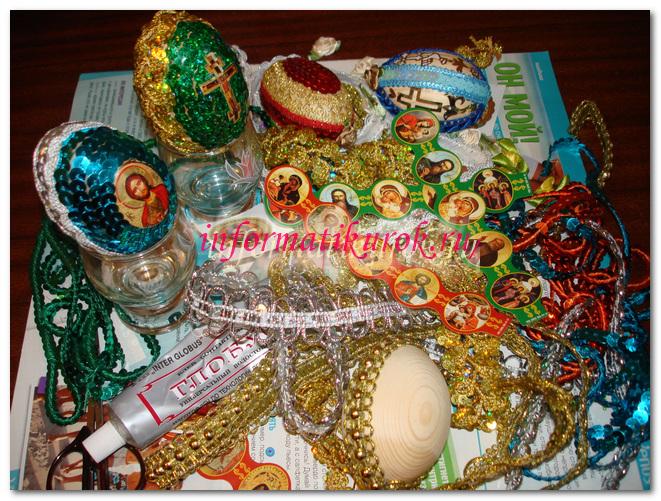 Материал для декорирования яиц