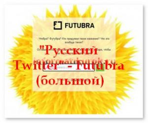Новый микроблог Futubra. Русский twitter.