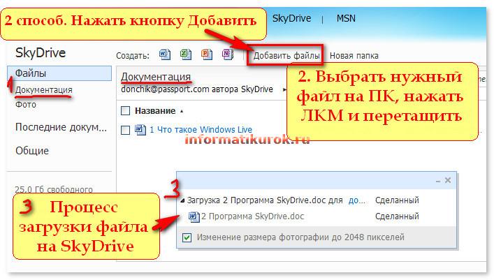 Как загрузить файл в SkyDrive