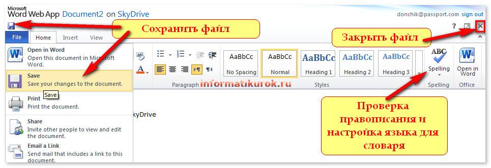Как сохранить файл в  SkyDrive