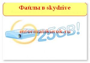 Файлы в skydrive