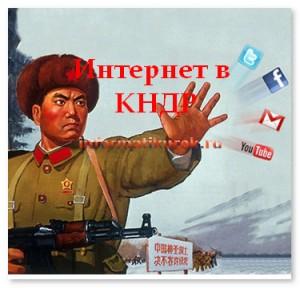 Интернет в КНДР