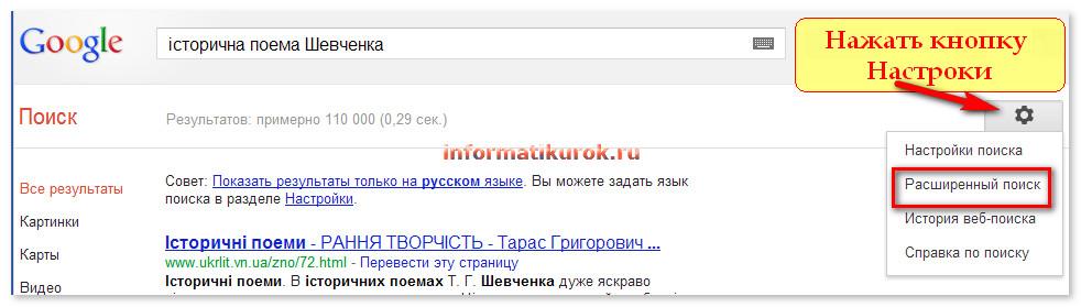 Расширенный поиск в google