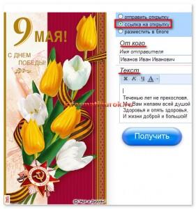 Informatikurok blog archive как отправить поздравительную открытку