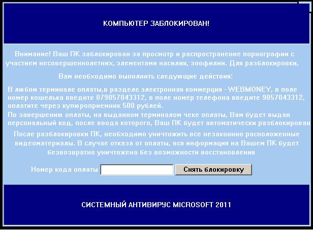 Вирус заблокировал компьютер