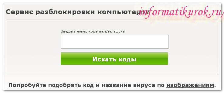 Бесплатный сервис от Dr.Web