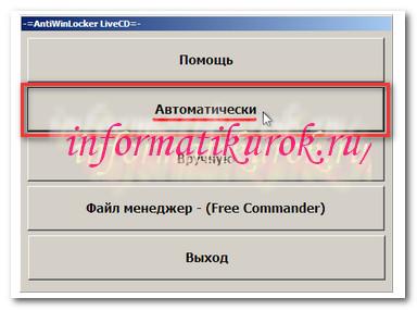 Окно программы Anti-Winlock
