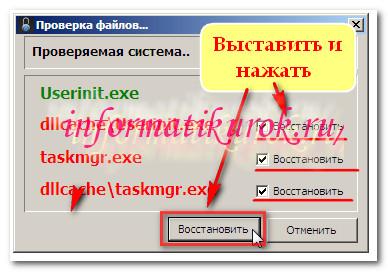 Результат автоматической проверки программой Anti-Winlock