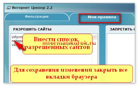 """Как добавить разрешенные адреса в программу """"Интернет Цензор"""""""