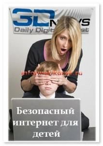 Безопасный интернет для детей