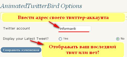 Настройка летающей птички twitter