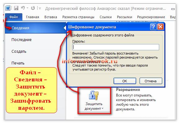 Как поставить пароль на вход в интернет - 4