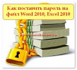 Как поставить пароль на файл Word 2010, Excel 2010