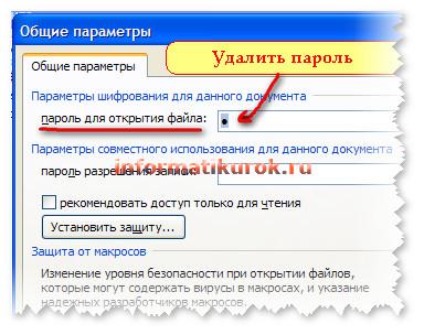Взлом пароля от Word документа как взломать пароль на файле в 2007.
