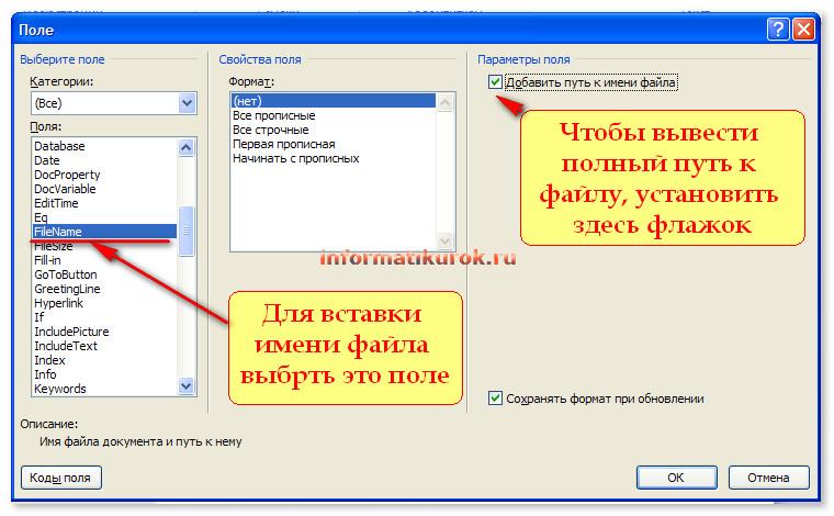 Как вставить полный путь к файлу