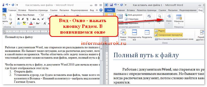 Как сделать в ворде открытие документа в новом окне