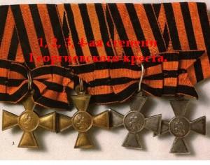 1, 2, 3, 4-ая степени Георгиевского креста.