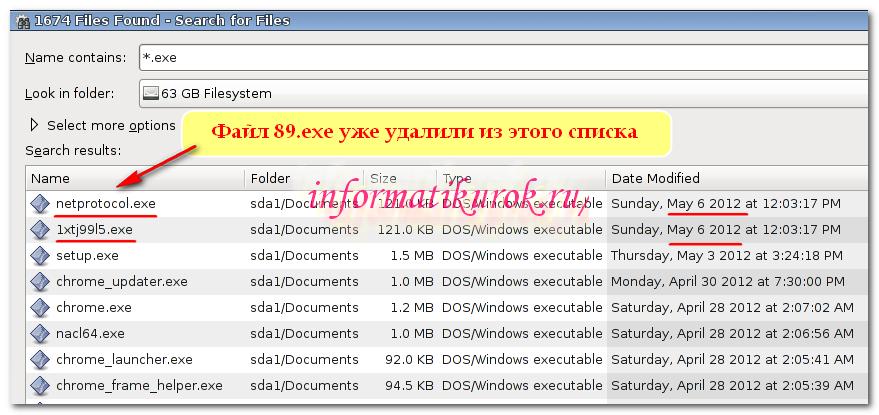 Результат поиска файлов *.exe в Knoppix Linux