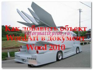Объект WordArt