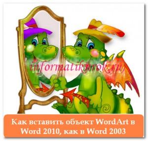 Как вставить объект WordArt в Word 2010, как в Word 2003