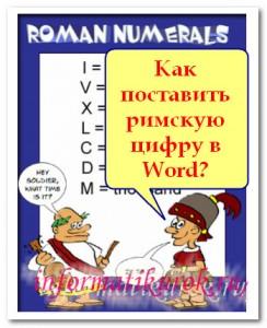 Римскими цифрами как написать