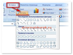 Вставка автофигур в документ Word 2010