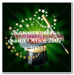 Как открыть файл Office 2007 в 2003?
